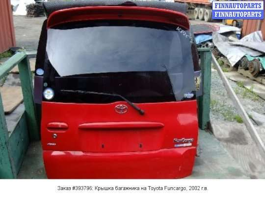 Крышка багажника на Toyota Funcargo