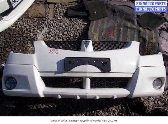 Бампер передний на Pontiac Vibe