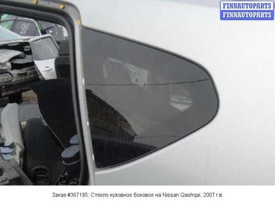 Стекло кузовное боковое на Nissan Qashqai