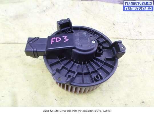 Мотор отопителя (печки) на Honda Civic VIII (4D, 5D)