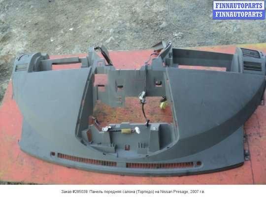 Панель передняя салона (Торпедо) на Nissan Presage
