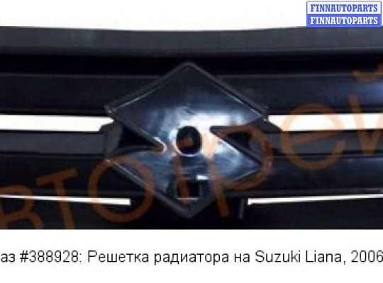 Решетка радиатора на Suzuki Liana
