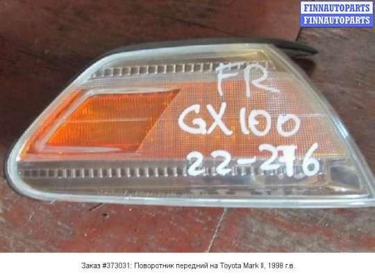 Поворотник передний на Toyota Mark JZX100