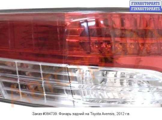 Фонарь задний на Toyota Avensis III