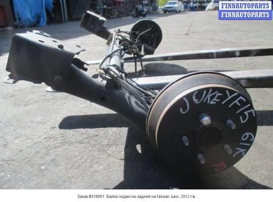 Балка подвески задняя на Nissan Juke