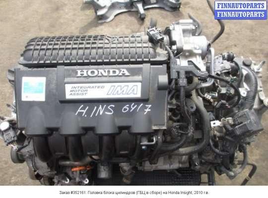 Головка блока цилиндров (ГБЦ в сборе) на Honda Insight (ZE_)