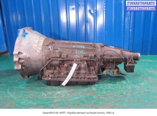 АКПП - Коробка автомат на Nissan Serena C23M