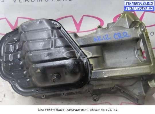 Поддон (картер двигателя) на Nissan Micra (K12)