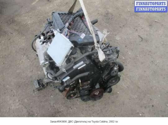 ДВС (Двигатель) на Toyota Caldina ST246