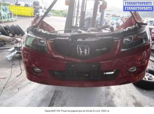 Решетка радиатора на Honda Accord VII (CL)