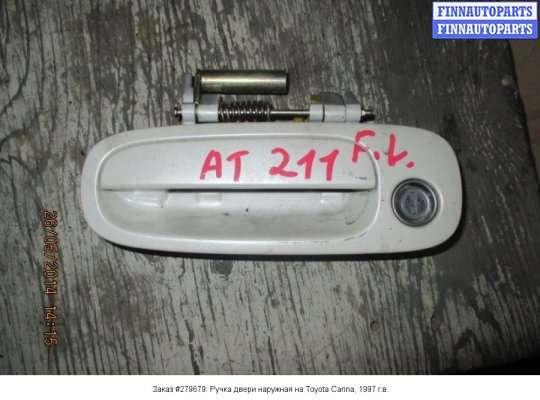 Ручка двери наружная на Toyota Carina AT210 (правый руль)