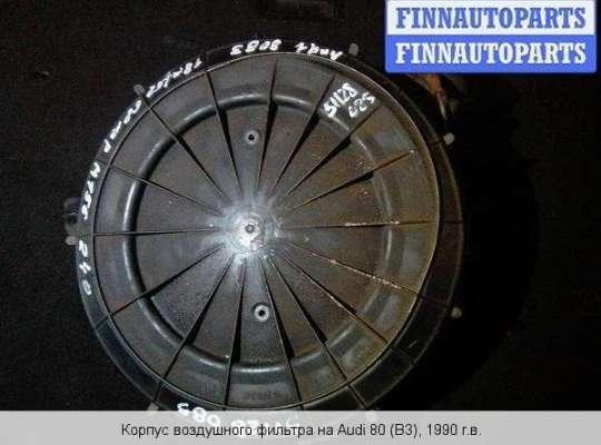 Корпус воздушного фильтра на Audi 80 (B3)/90 (B2)