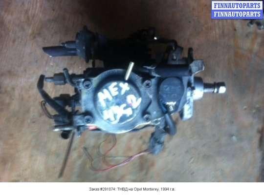 ТНВД на Opel Monterey A