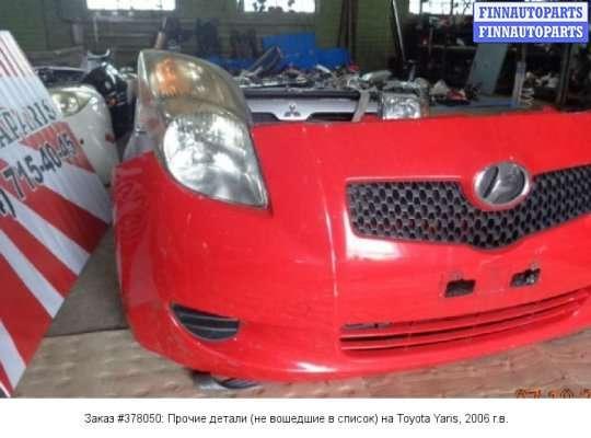 Прочие детали (не вошедшие в список) на Toyota Yaris P2