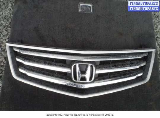 Решетка радиатора на Honda Accord VIII (CU)