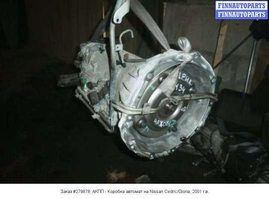 АКПП - Коробка автомат на Nissan Cedric/Gloria (Y34)