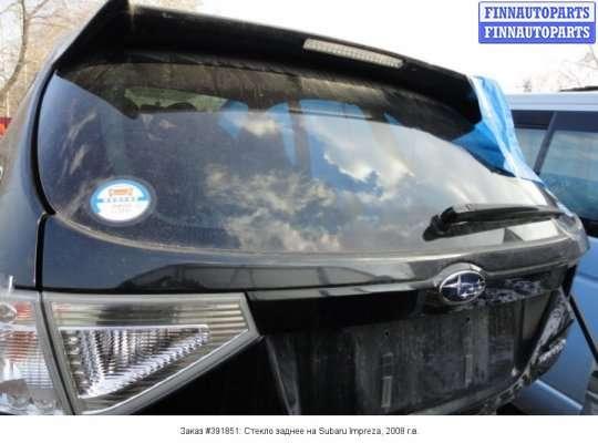 Стекло заднее на Subaru Impreza III (GE, GH)