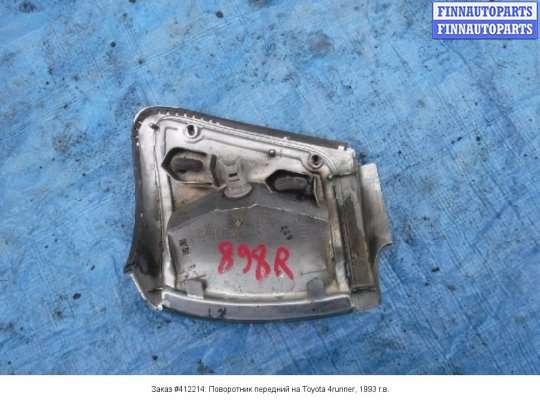 Поворотник передний на Toyota 4runner (N120, N130)