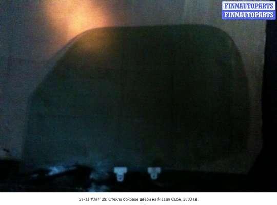Стекло боковое двери на Nissan Cube Z11