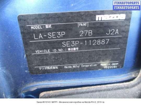 МКПП - Механическая коробка на Mazda RX-8