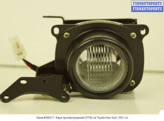 Фара противотуманная (ПТФ) на Toyota Hilux Surf II (N185W)