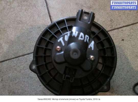 Мотор отопителя (печки) на Toyota Tundra II