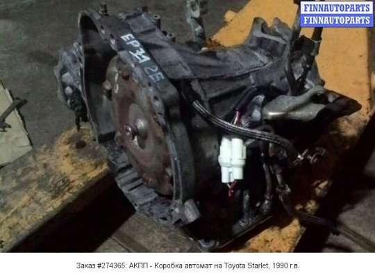 АКПП - Коробка автомат на Toyota Starlet II P8