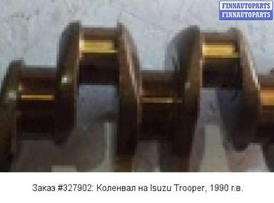 Коленвал на Isuzu Trooper UBS