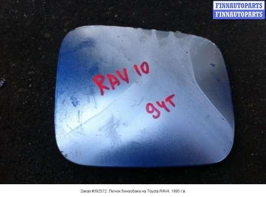 Лючок бензобака на Toyota RAV4 I