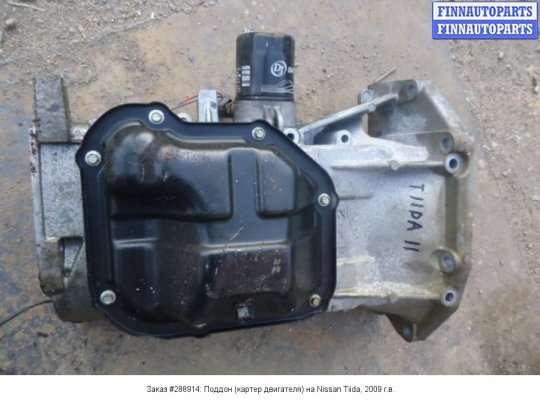 Поддон (картер двигателя) на Nissan Tiida