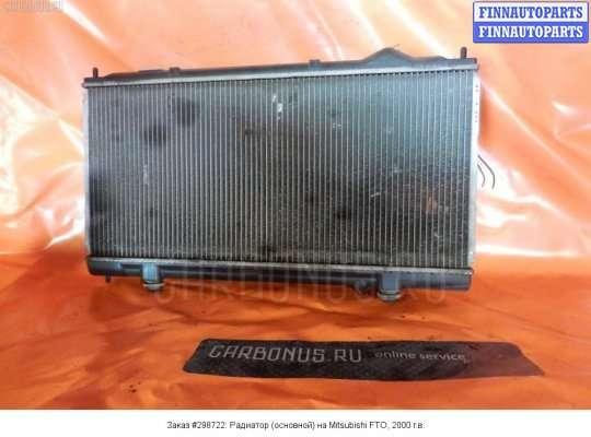 Радиатор (основной) на Mitsubishi FTO E-DE3A