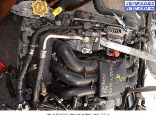 ДВС (Двигатель) на Subaru Legacy IV (BL, BP)