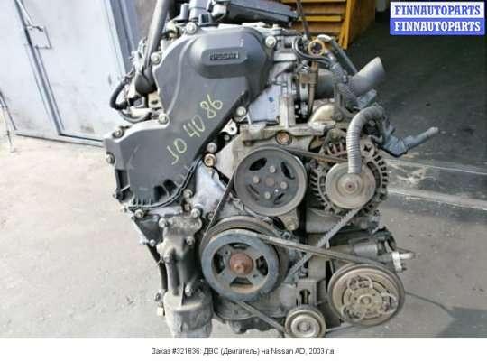 ДВС (Двигатель) на Nissan AD (VFY11)