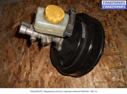 Вакуумный усилитель тормозов на Nissan Pathfinder II (R50)