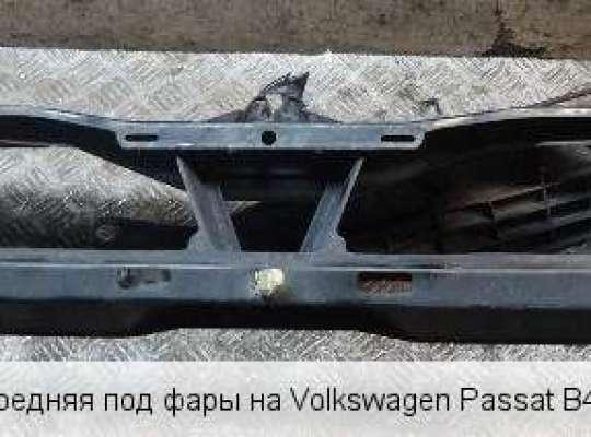 Рамка капота (верхняя планка) на Volkswagen Passat B4 (3A)