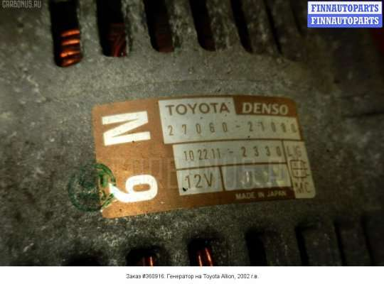 Генератор на Toyota Allion