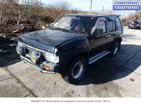 Прочие детали (не вошедшие в список) на Nissan Terrano I WD21