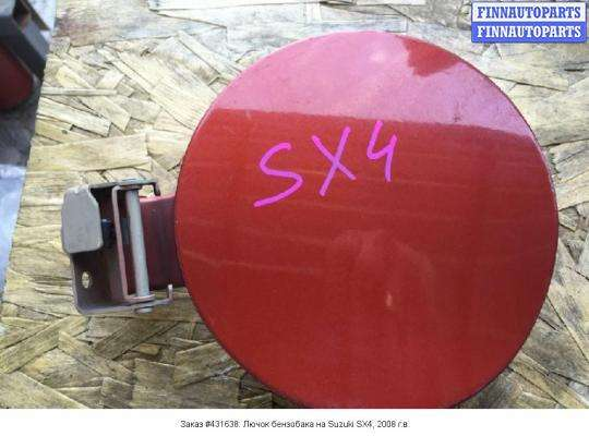 Лючок бензобака на Suzuki SX4