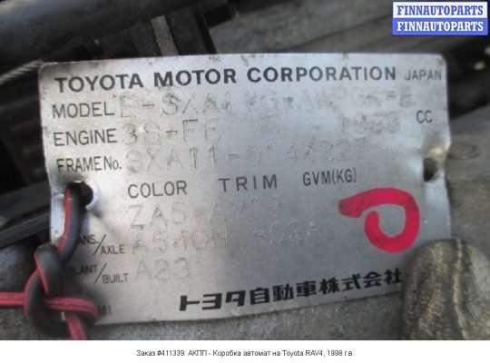 АКПП - Коробка автомат на Toyota RAV4 I