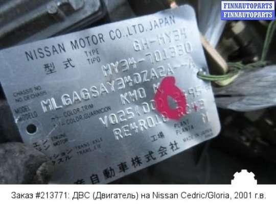 ДВС (Двигатель) на Nissan Cedric/Gloria (Y34)