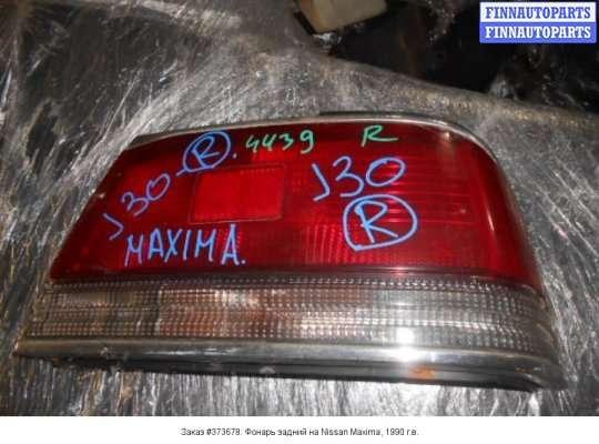 Фонарь задний на Nissan Maxima I J30