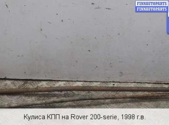 Кулиса МКПП на Rover 200 RF