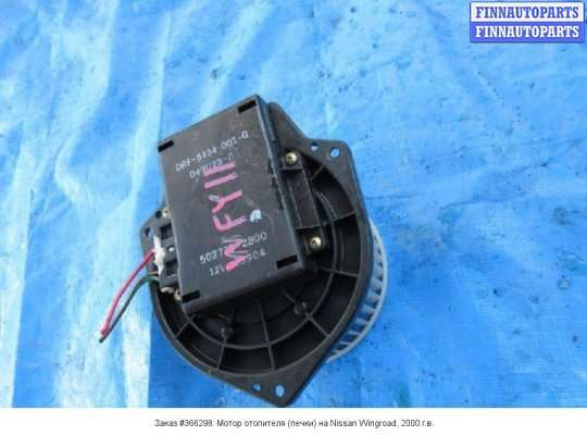 Мотор отопителя (печки) на Nissan Wingroad Y11