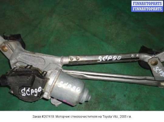 Моторчик стеклоочистителя на Toyota Vitz SCP90