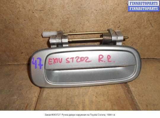 Ручка двери наружная на Toyota Corona Exiv ST200