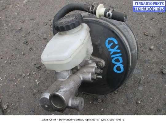 Вакуумный усилитель тормозов на Toyota Cresta GX 100