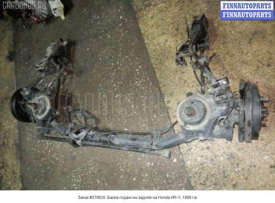 Балка подвески задняя на Honda HR-V GH