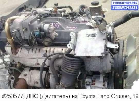 ДВС (Двигатель) на Toyota Land Cruiser 100