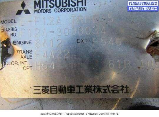 АКПП - Коробка автомат на Mitsubishi Diamante I