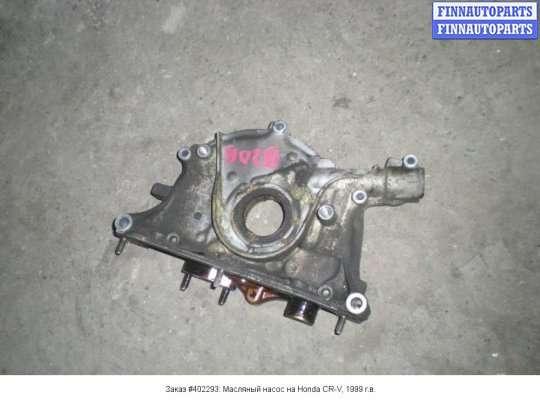 Масляный насос на Honda CR-V I (RD)